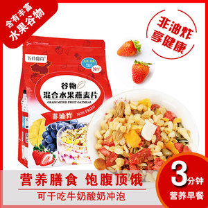 Mixed Fruit Oatmeal Big Bag Calorie Breakfast Instant Pregnant Woman Child Nutrition Porridge Net Red Cereal Drink Dry