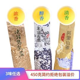 3味台湾高山茶冻顶乌龙阿里山金萱浓香型可冷泡原产台湾乌龙茶叶