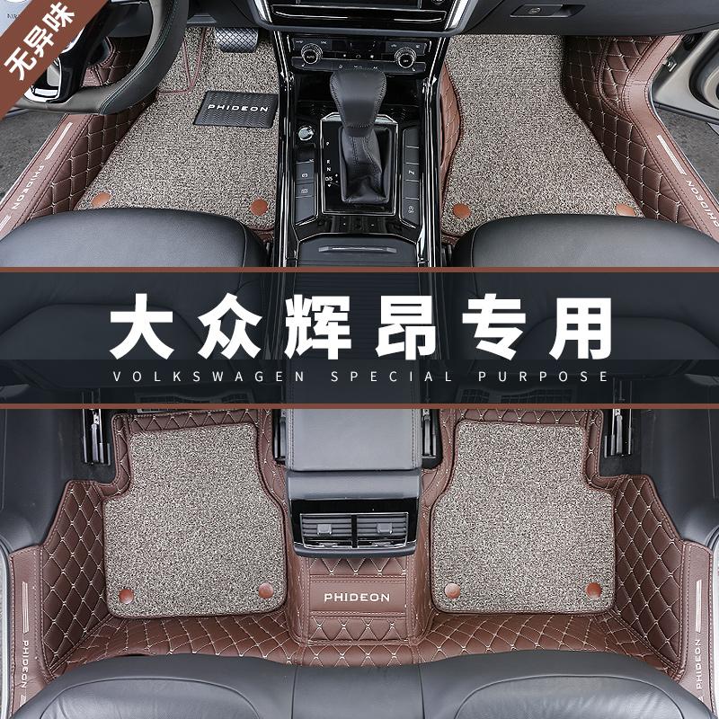 适用于大众辉昂脚垫 2018款大众辉昂改装专用全包围丝圈汽车脚垫