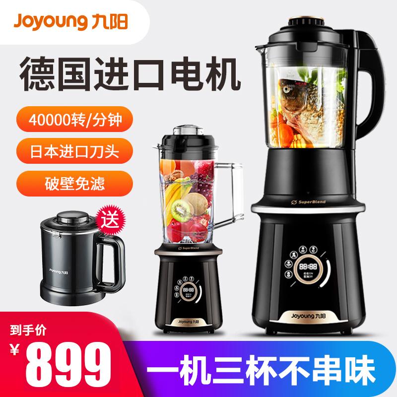 九阳破壁料理机Y20家用小型婴儿辅食果汁多功能加热榨汁豆浆养生