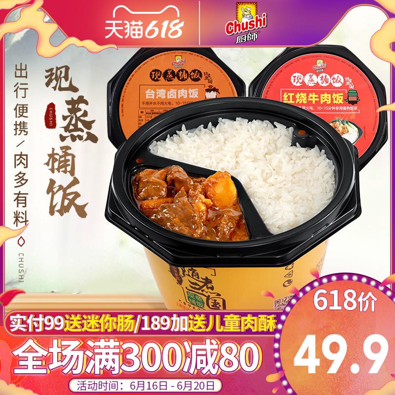 厨师现蒸桶饭大份量自热米饭方便速食懒人食品军粮单兵口粮即食