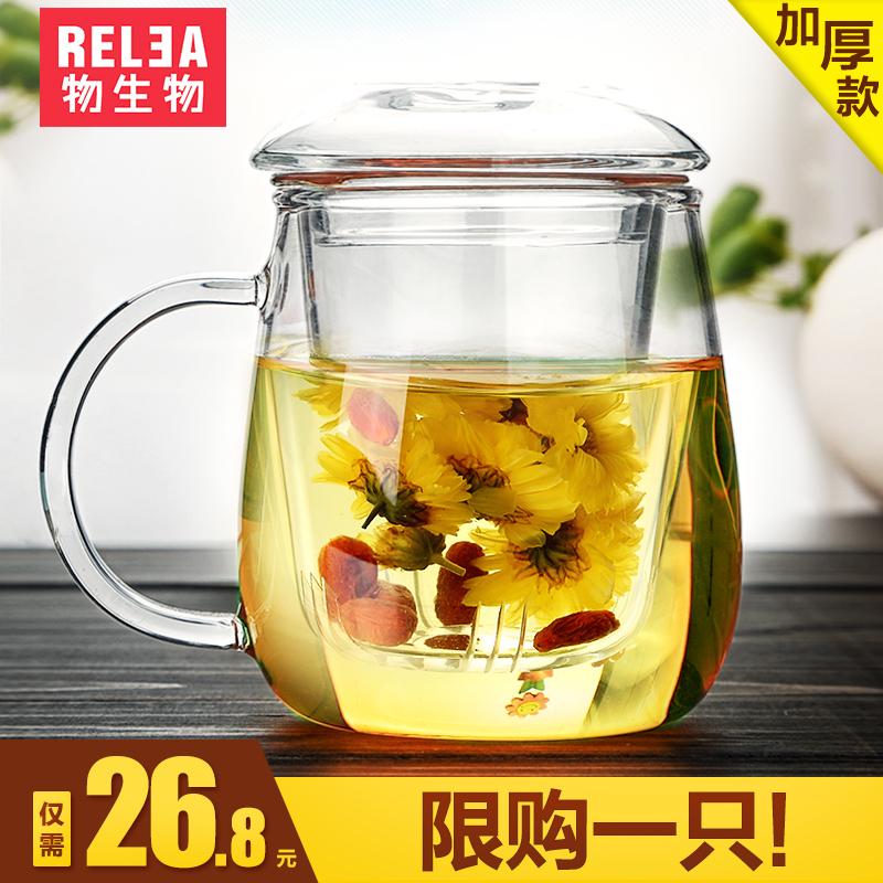 物生物玻璃杯茶杯办公水杯花茶杯带盖男女过滤分离泡茶家用水杯子