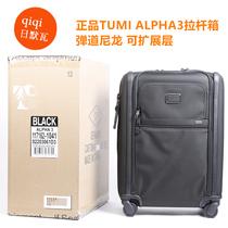 TUMI途明Alpha3拉杆箱可扩展尼龙行李托运箱正品商务登机箱机长箱