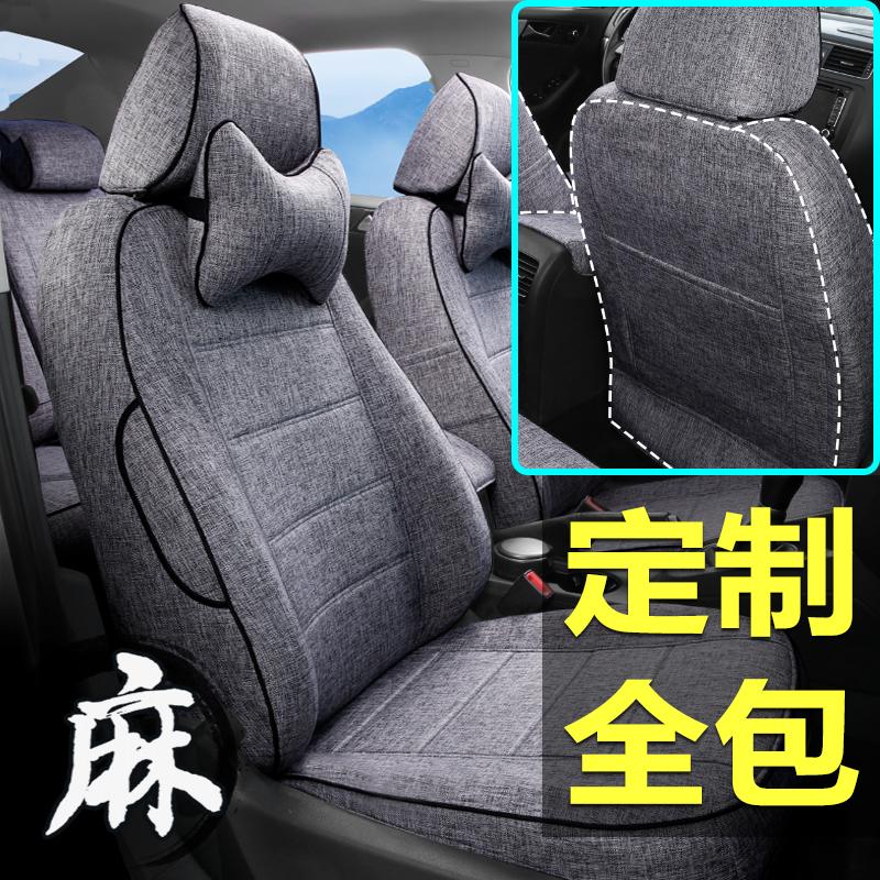 四季通用亚麻全包汽车座套布艺19新20座椅套专用布座垫全包围坐垫