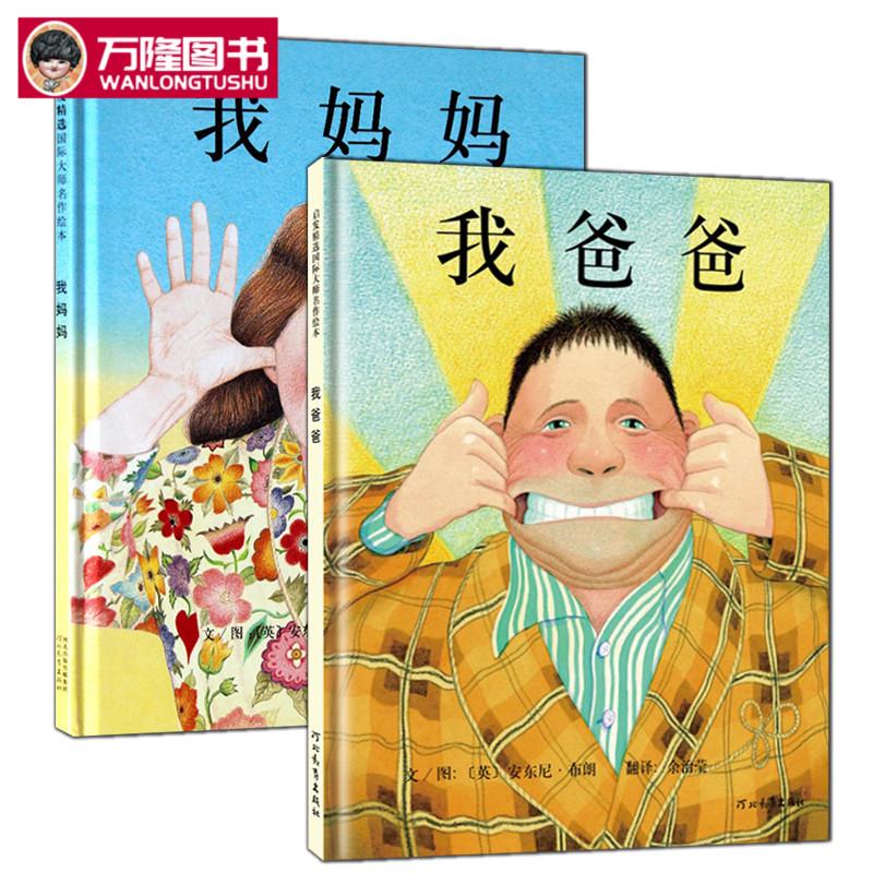 正版【硬壳精装】我爸爸我妈妈绘本 共2册 儿童绘本 0-3-4-6周岁幼儿书籍图书 幼儿园图画书 宝宝故事书 睡前故事图书 早教书