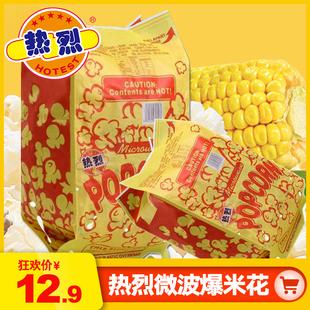 热烈牌微波炉爆米花100克*5/10包奶油玉米花休闲网红零食小吃批发