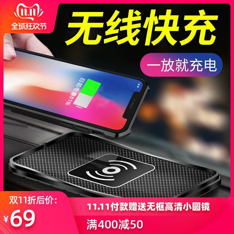 车载无线充电器iphoneX手机快充XS专用8p小米9三星s8通用华为车充