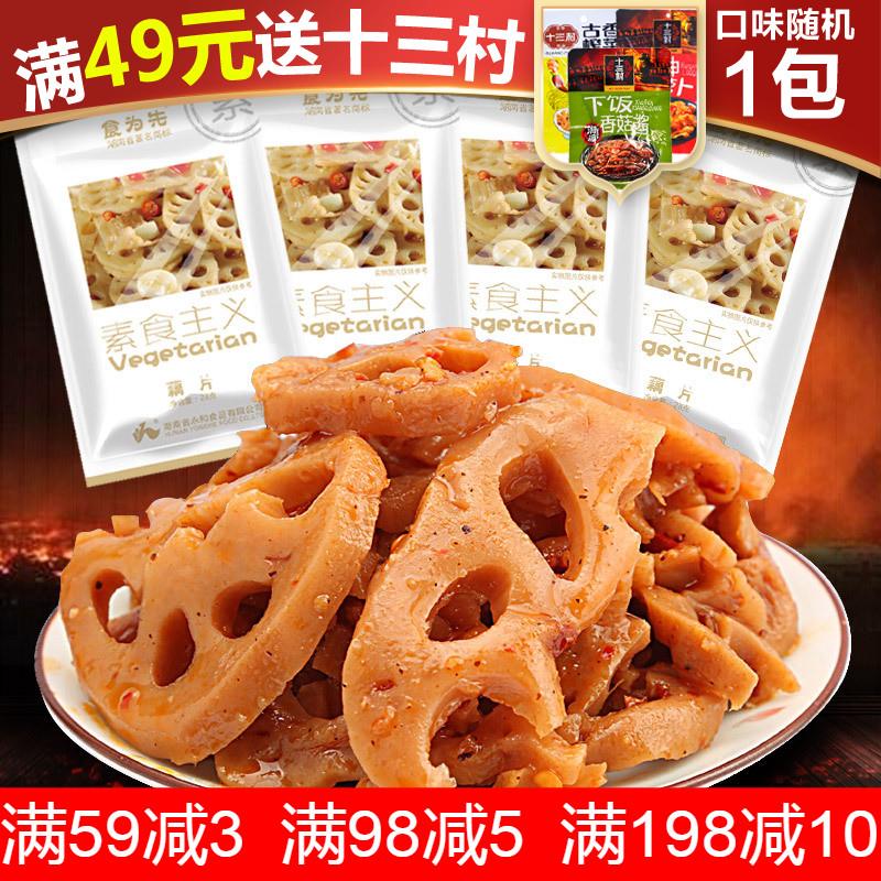食为先藕片香辣/麻辣味零食卤藕片独立小包装28g*20包辣藕片包邮