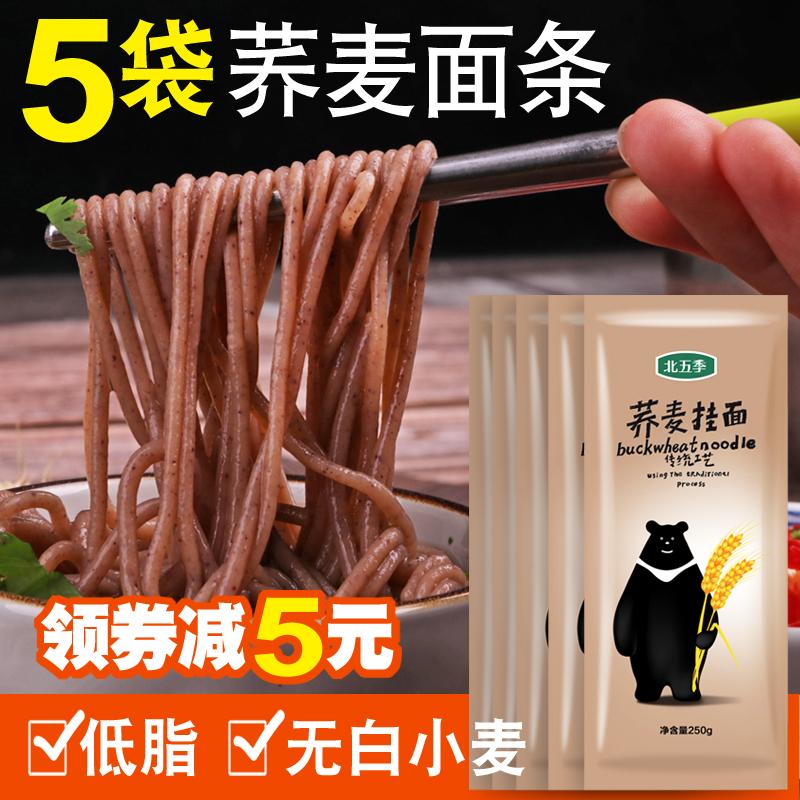 荞麦面挂面面条方便速食粗粮杂粮面条低脂面条250g*5袋包邮