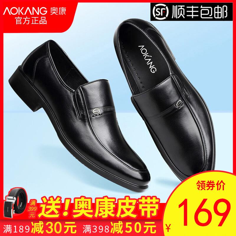 [¥179]奥康男鞋中老年男士商务正装内增高皮鞋男父亲真皮套脚爸爸鞋加绒