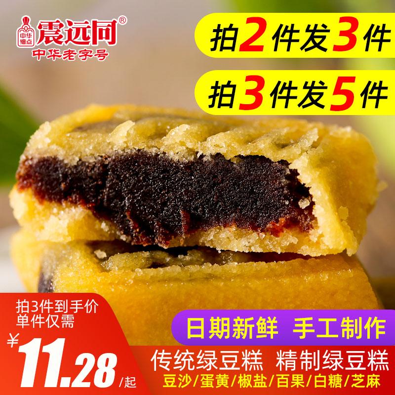 震远同手工绿豆糕浙江湖州特产正宗老式糕点心传统绿豆饼休闲零食