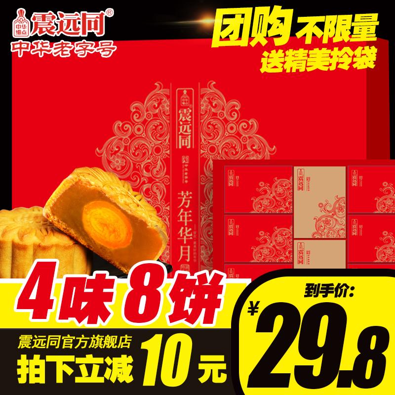 震远同广式豆沙蛋黄莲蓉月饼礼盒装多口味湖州特产中秋节送礼团购