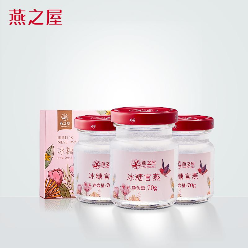 燕之屋即食冰糖燕窝礼盒70g*5瓶孕妇滋补营养品