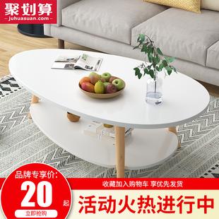 简约现代北欧双层客厅家用小桌子