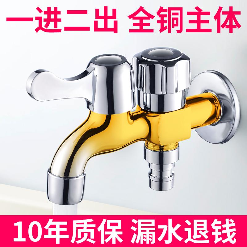 洗衣机水龙头单冷家用专用全铜4分6分一进二出自来水笼头拖把池双