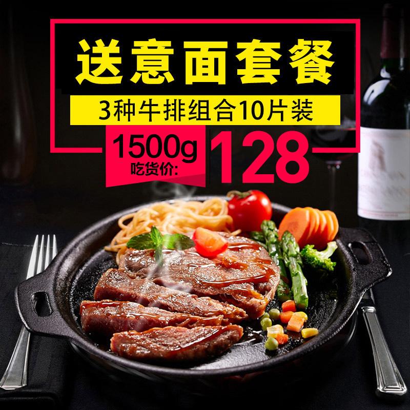 绝世澳洲家庭牛排套餐10片生鲜新鲜牛肉菲力西冷黑椒牛肉1500g