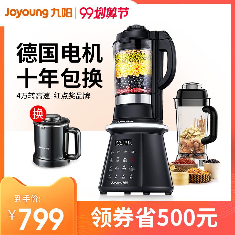 九阳加热破壁料理机Y920家用全自动多功能小型官方旗舰店官网正品