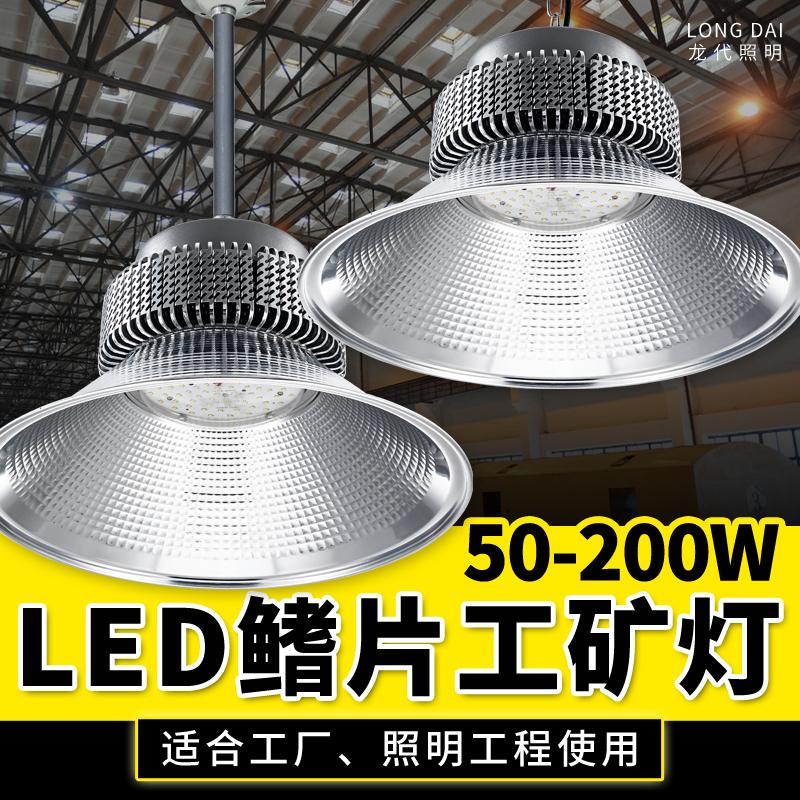 龙代鳍片LED工矿灯厂房灯吊灯工厂车间照明灯超亮150W250W仓库灯