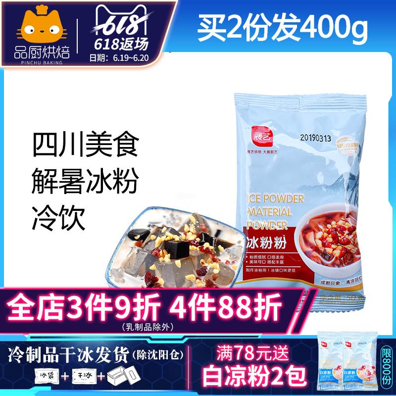 展艺冰粉粉50g*2 四川特产自制玫瑰红糖糍粑白凉粉果冻家食用原料