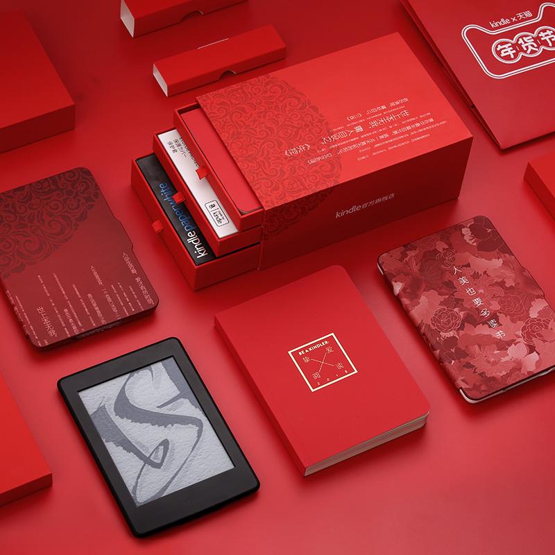 Kindle Paperwhite挚爱阅读新春礼盒