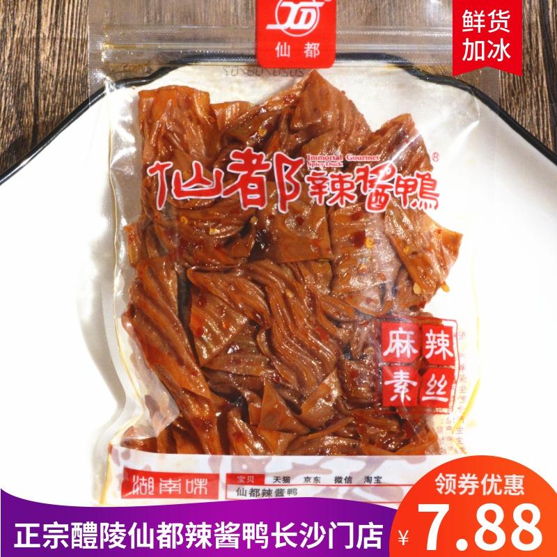 麻辣素絲100克台湾醴陵仙都醬辣鴨辣片豆皮豆乾素肉休閑零食特產