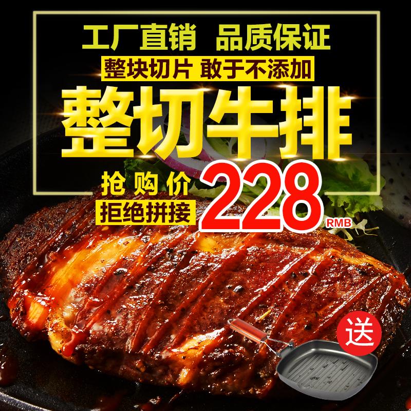 豪鲜惠新西兰s级原肉整切牛排家庭套餐团购10片1510g菲力西冷黑椒