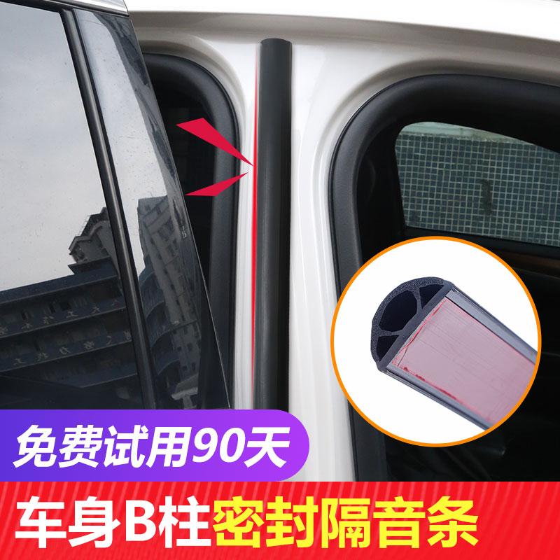 汽车隔音条防噪音神器车门密封条防尘防水通用型防撞车门异响消除