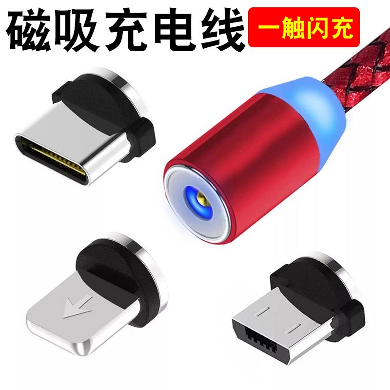 磁吸数据线快充苹果iphone11/7/8/x充电线安卓type-c小米vivo华为