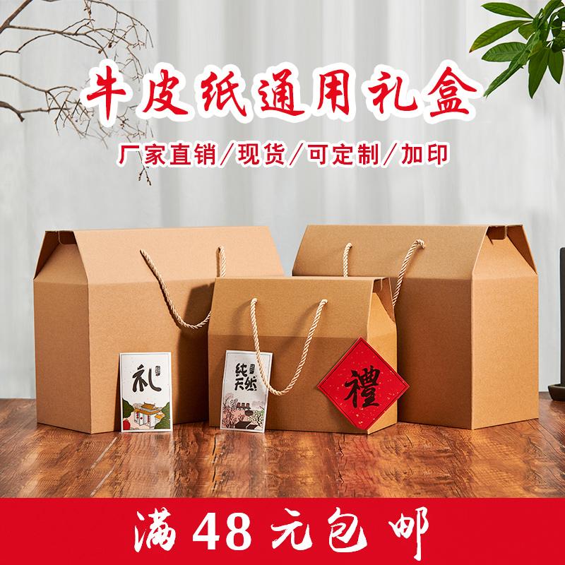 中秋礼品盒特产礼盒干货干果手提盒子鸡蛋包装盒牛皮纸月饼盒定制