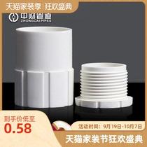 中財20PVCU電線工套管配件杯梳鎖母鎖扣螺接暗盒連接件