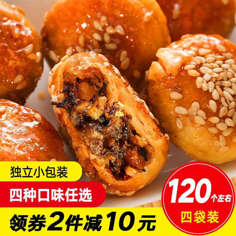 正宗浙江金华酥饼义乌特产红糖酥饼整箱梅干菜小酥饼黄山烧饼散装