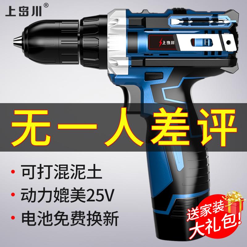 上岛川手电钻充电式手电转家用电动起子螺丝刀工具手枪钻锂电手钻