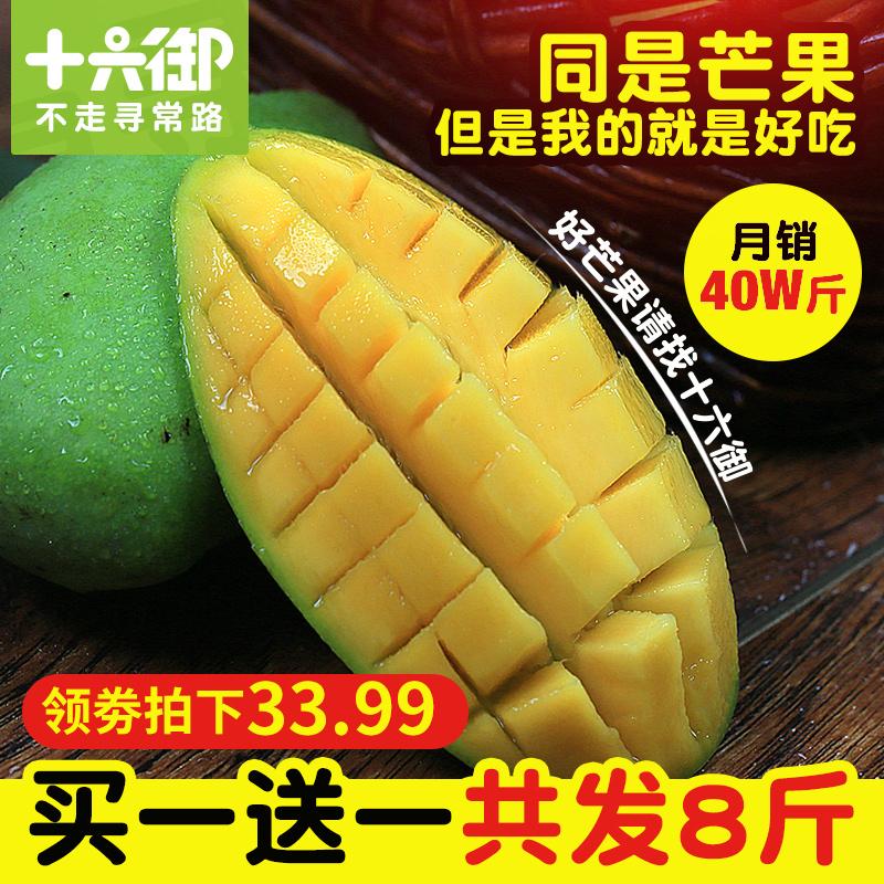 十六御越南进口青皮玉芒果新鲜热带水果青芒4斤玉芒包邮鲜果^@^