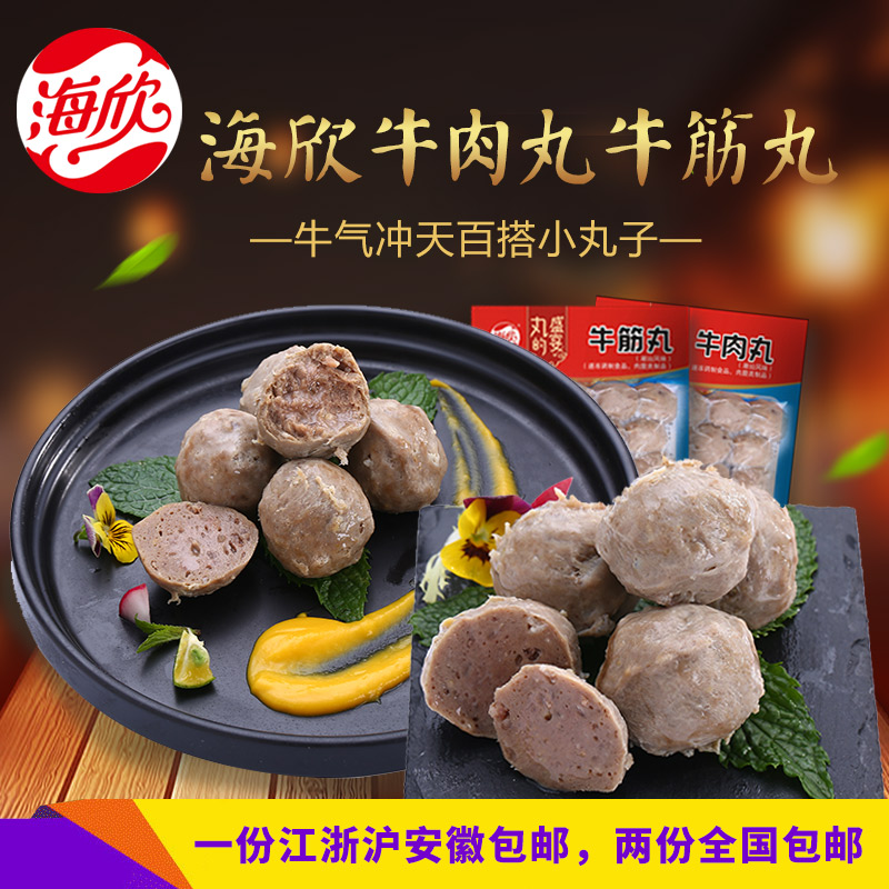 海欣正宗手打潮汕牛肉丸牛筋丸500g 关东煮火锅食材肉丸子