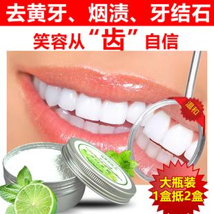 瑶香国牙粉去黄牙 粉刷去牙垢烟