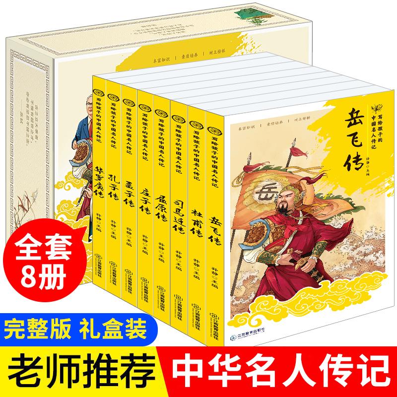全套8册 写给孩子的中国名人传记 小学生课外阅读人物传记书籍 励志 经典名著三年级四五六年级课外书必读的8-10-12岁青少年版读物