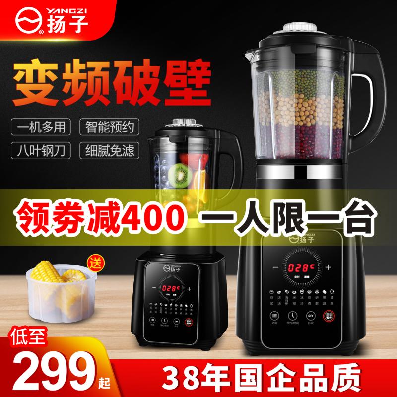 扬子真空破壁料理机家用全自动养生豆浆机多功能榨汁机辅食机搅拌