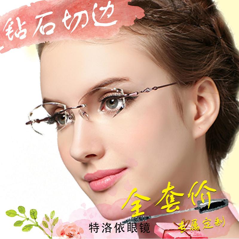 HelenTory 近视眼镜框超轻无框切边眼镜架大脸 配眼镜成品女变色