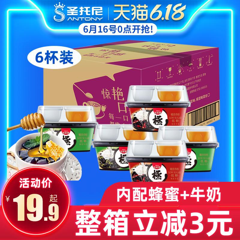 生和堂龟苓膏即食红豆果冻布丁奶香椰果粒烧仙草代餐网红零食整箱