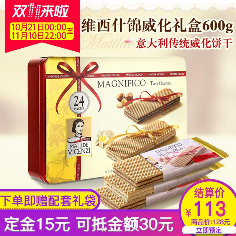 【11-11预售】意大利进口维西尼什锦威化饼干600g铁盒礼盒装