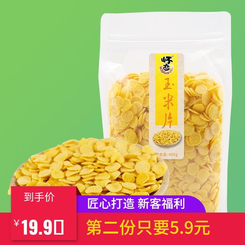 山药玉米片即食免煮谷物早餐冲饮代餐山药小米玉米400g/袋脆片粥
