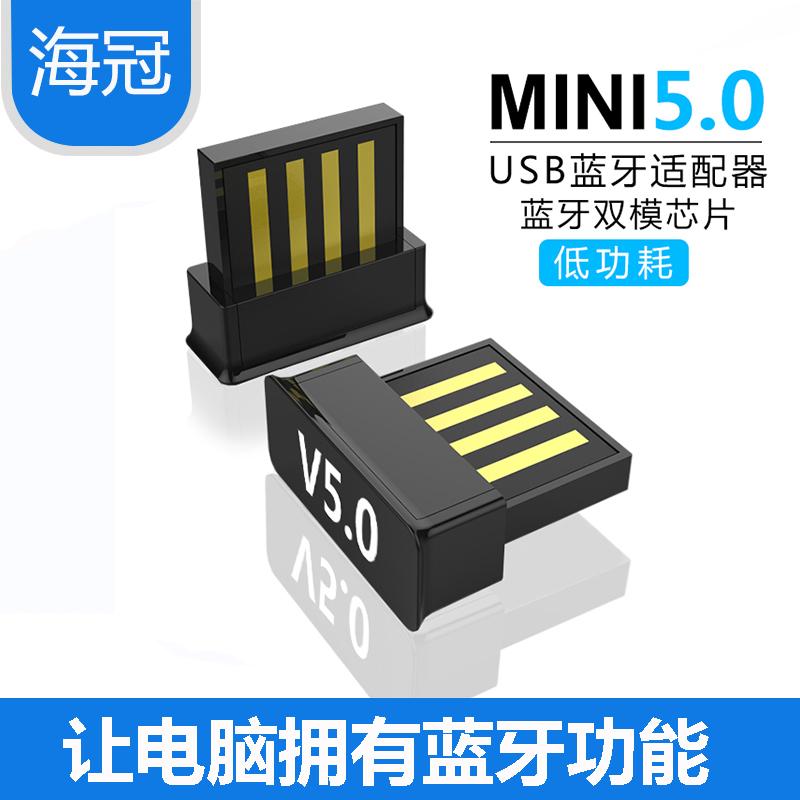 电脑蓝牙5.0适配器 台式机笔记本PC转换无线耳机音响 蓝牙鼠标键盘打印机PS4 音频接收器发射器