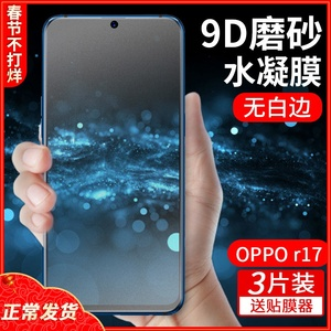 oppor17 tempered hydrogel frosted oppor17pro screen fingerprint version mobile phone film full screen full cover soft film r17 anti-blue eye protection anti-fall anti-explosion nano protective film all-inclusive soft edge