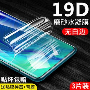 oppoReno钢化水凝膜reno5/2/reno3pro全屏reno4/4se/ace/z磨砂5k手机膜+5g软膜10倍变焦版oppo原厂2z原装ace2