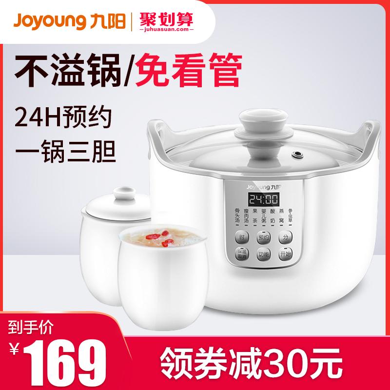 九阳电炖锅陶瓷隔水炖盅全自动家用燕窝炖盅煮粥神器煲汤锅分类
