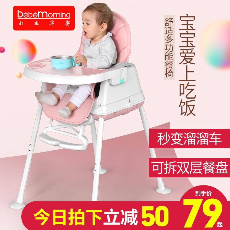 宝宝餐椅吃饭可折叠便携式宜家婴儿椅子多功能餐桌椅座椅儿童餐椅