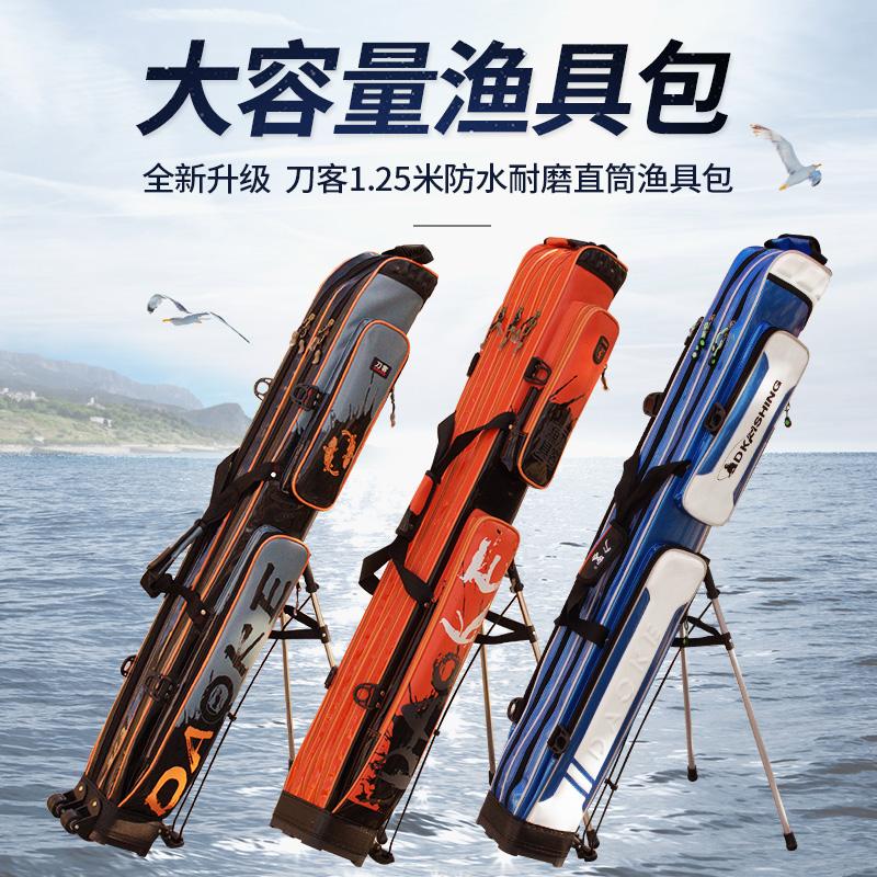 刀客渔具包1.2米1.25米竿包鱼竿包钓鱼包2层3层杆包鱼杆包钓包