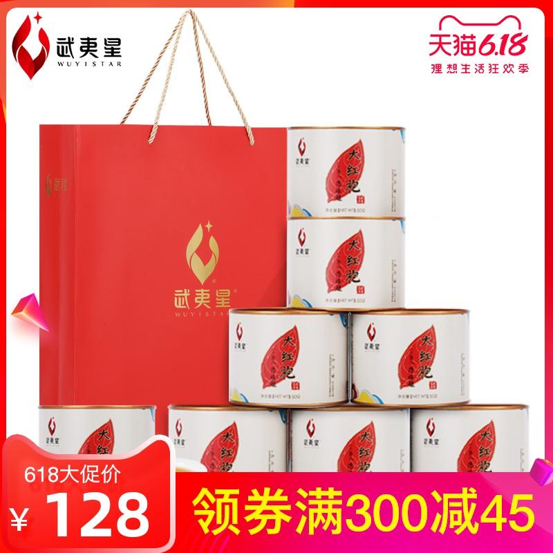 武夷星大红袍礼盒装小铁罐装400g 武夷岩茶茶叶大红袍散装 乌龙茶