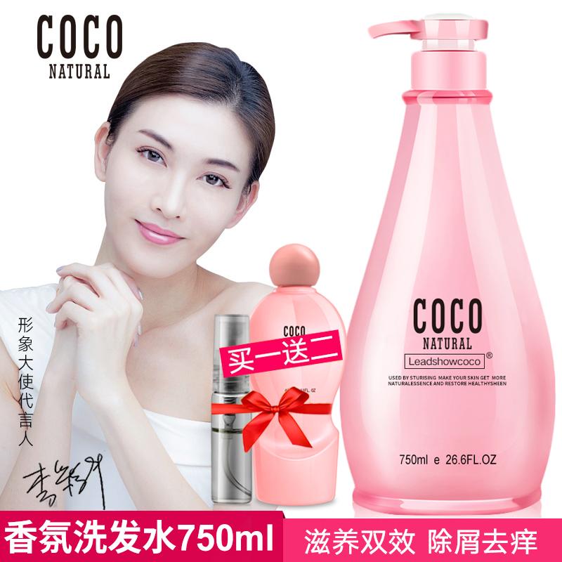 香港正品COCO香芬洗发水去油男士女士香水持久留香洗发露洗头膏