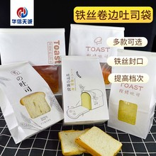 Huaxin Tiancheng toast packaging bag wire curling edge sealing toast slice bread bag oil proof paper bag